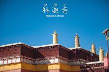 西藏8000里之【科迦寺】