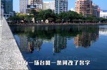 台湾高雄 打卡充满浪漫色彩的爱河