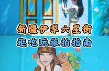 玩转新疆伊犁|六星街旅拍指南!超赞民族风