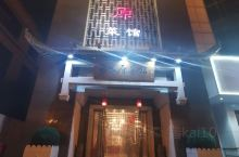 山西美食之典范——老太原菜馆