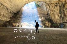 世界地质公园~兴文石海