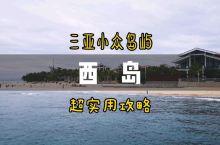 海南三亚小众宝藏岛屿西岛实用旅游攻略