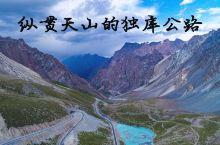 【新疆公路】纵贯天山的独库公路