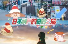 日本神户的奇妙之旅