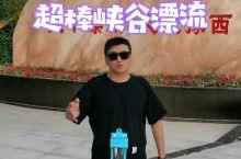 豫西大峡谷(4A)