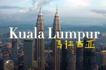 吉隆坡是马来西亚的首都兼最大城市,一座对