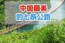 旅行中国最美的七条公路,你去过几个