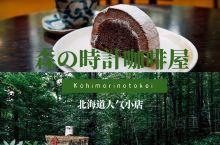 森林里恬静的咖啡时光,绿野仙踪般的浪漫北海道   北海道富良野的森の時計咖啡馆,是很多日剧的取景地。