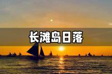 在菲利賓長灘島看一次最美的日落