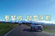 新西兰南岛自驾Vlog