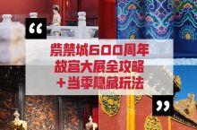 故宫600周年大展全攻略及当季隐藏玩法
