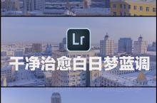 旅行调色教程 手机LR 白日梦蓝调·春节扫街  Hi 这是小菜手机调色教程的102篇,春节你是否也和