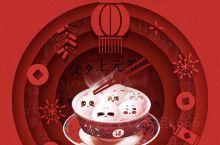中国元宵,甜甜蜜蜜,万事如意