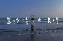 【台山海滩】黑沙湾&大浪湾