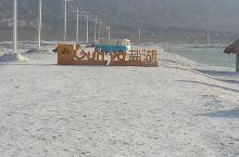 大美新疆盐湖风景区
