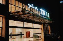 【荔波艾民酒店】绿宝石山脚的酒店值得你拥