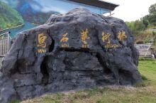 乌石画村,小河乡借鉴深圳油画村大芬村的模式,发展画室产业,促进村民就近就业,形成了以油画为主附带