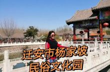 杨家坡民俗文化园值得一去