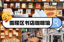大马去哪玩 雪隆区必去的8间书店咖啡馆☕