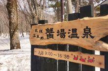 秋田仙北温泉乡,蟹头温泉
