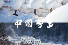 如果在中国找一个最梦幻的地方,那我觉得非冬季的中国雪乡莫属。从哈尔滨驱车,一路上走走停停,三个多小时
