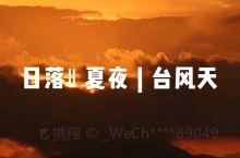 日落‖夏日台风夜 | 晚霞 | 安吉悦榕庄 安吉悦榕庄  安吉悦榕庄山景房,足不出户就能欣赏到绝美的