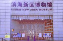 天津滨海新区博物馆
