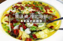 鼓浪屿原住居民区,最纯正的海鲜味!