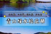 吉林丨青山绿水松花湖。
