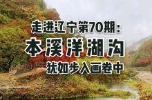 走进辽宁第70期:本溪洋湖沟。