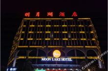 明月湖酒店 红色旅游地*优选