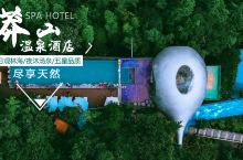 莽山森林温泉——广东周边的天然氧吧