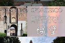 斯福尔扎城堡I米兰历史纪念建筑物