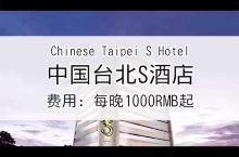 汪小菲为大s开的酒店