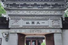 曲水园。 上海五大名园之一。 很有看头