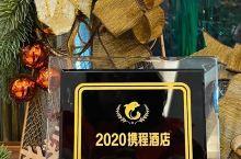 青城稻侬酒店获评2020携程最受喜爱热卖