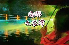 泰宁九龙潭