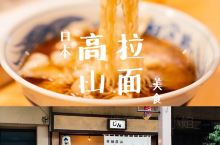 日本被忽略的小众拉面——高山拉面じん面馆