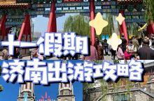 济南旅游|十一假期济南出游攻略✨