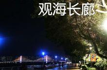汕头迷人夜景观赏地-观海长廊