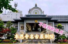 日本旅行攻略之名古屋本愿寺别院