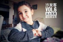 沙发奇缘VOL6在土耳其捡了个女儿可还行