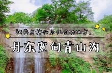 辽宁丹东丨赏枫胜地,宽甸青山沟。