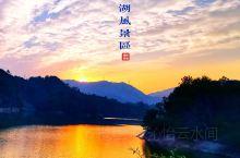 浙江武义石鹅湖风景区