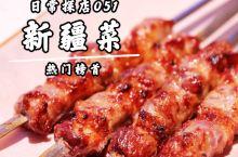 上海寻味|乌鲁木齐榜首餐厅来啦!
