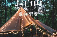 长白山野奢露营,千年森林和天池水旁的浪漫