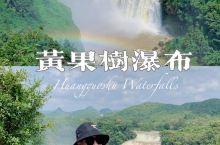 贵州旅游 超紧凑一天玩全黄果树瀑布攻略