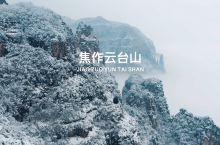 河南风台山