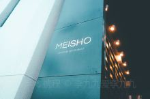 打卡 塞班岛MEISHO