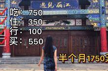 一个人的丽江旅行,半个月总共花了1750